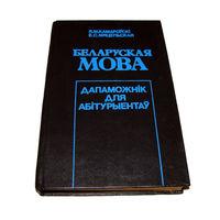 Беларуская мова. Дапаможнiк для абiтурыентаў