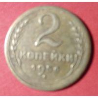 2 копейки 1956