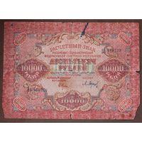 Россия, 10000 рублей 1919 год.
