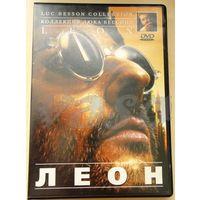 Леон. DVD