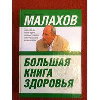 Г.П.Малахов Большая книга здоровья