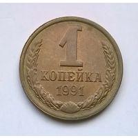 СССР. 1 копейка 1991 г. Л