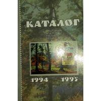 Каталог почтовых марок Республики Беларусь 1994-1995 гг