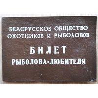 Билет рыболова-любителя. Беларусь.1992 г.