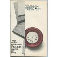 "Журнал ""Знание-Сила"", 1991, #2"