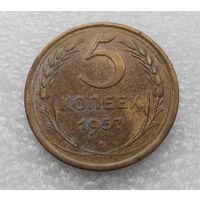 5 копеек 1957 года СССР #05