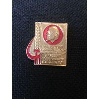 Победителю соц.соревнования в честь 100летия Ленина латунь ювелирная фабрика