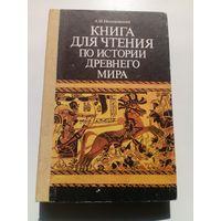 Александр Немировский Книга для чтения по истории древнего мира