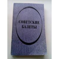 Советские балеты