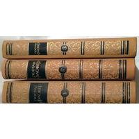 Гюстав Флобер. Собрание сочинений в 3 томах (комплект из 3 книг)