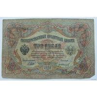 3 рубля 1905 года. ЯЬ 750868