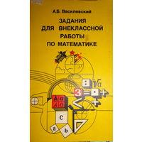 Задания для внеклассной работы по математике, А.Б.Василевский, 1988 г. 9-11 классы