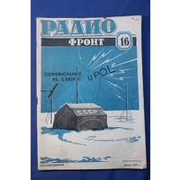 Журнал РАДИО ФРОНТ номер-16 1937 год. Ознакомительный лот.