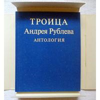 Сост.Г.И.Вздорнов -Троица Андрея Рублёва. Антология
