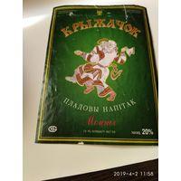 Этикетка от Плодового Напитка КРЫЖАЧОК Кристалл 1994 год