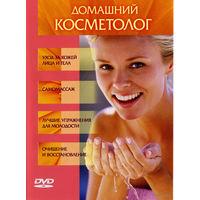 Домашний косметолог - обучающая программа + Домашний косметолог. Все, что нужно знать современной женщине