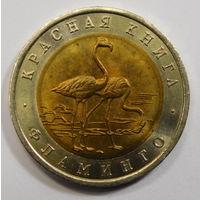 50 рублей 1994 Фламинго Красная книга (1)