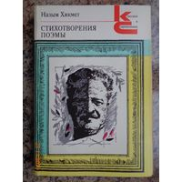"""Книга """"Стихотворения. Поэмы"""" (пер. с турецкого)"""
