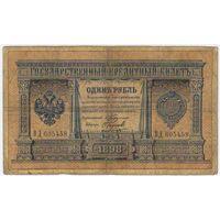 1 рубль 1898 Тимашев Наумов   ВС 605458