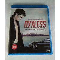 Духless (фильм 2011)