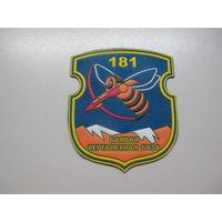 Шеврон 181 боевая вертолетная база