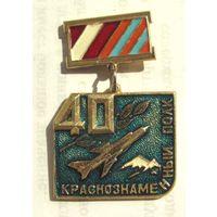 1984 г. 40 лет. Краснознаменный полк. 313 Берлинский Краснознаменный орд Кутузова. ВВС