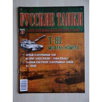 """Журнал """"Русские танки"""" 3 Танк Т-80Б"""