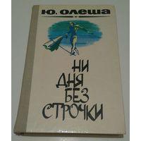 Ю. Олеша Ни дня без строчки