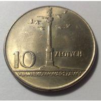 """10 злотых 1965. Польша. """"700 лет Варшаве, Колонна Сигизмунда"""". Отличная!!!"""