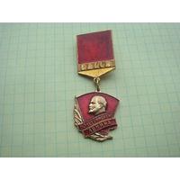 Знак 50 лет с именем Ленина цк влксм