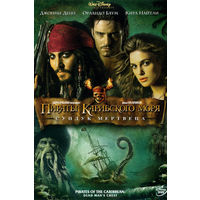 Пираты Карибского моря 2. Сундук мертвеца