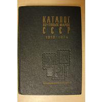Каталог 1918-1974гг.