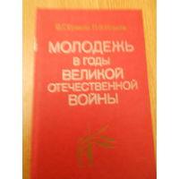 Еремин В.,Исаков П. Молодежь в годы Великой Отечественной войны