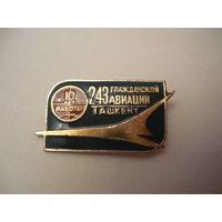 243 ГА,Ташкент,10лет работы