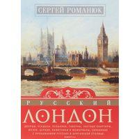 Романюк. Русский Лондон