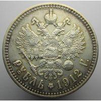 1 РУБЛЬ 1912 СОСТОЯНИЕ AUNC