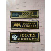 Нашивки РФ (цена за 1шт.)