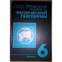 Методическое пособие по физической географии
