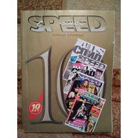 Журнал SPEED - инфо  Лучшее за 10 лет
