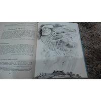 Сказки народов мира - Латышские народные предания и легенды - художник Шенгоф