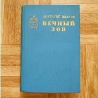 Анатолий Иванов - Вечный зов