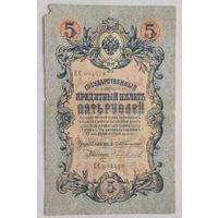 5 рублей 1909 Коншин Чихиржин
