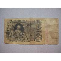 Банкнота 100 руб 1910 год