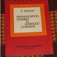 Pronunsation training