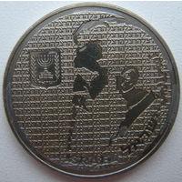 Израиль 10 шекелей 1984 г. Теодор Герцль