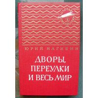 Дворы, переулки и весь мир. Юрий Нагибин.