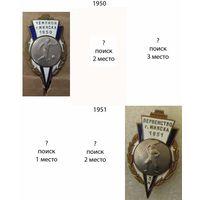 Куплю значки по СПОРТУ БССР (смотри фото)