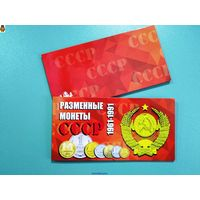 Альбом-планшет (открытка) для разменных (регулярных, погодовки) монет СССР, на 5 монет.