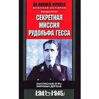 Хаттон. Секретная миссия Рудольфа Гесса. Закулисные игры мировых держав. 1941-1945