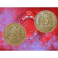 РОССИЯ 5 Рублей Л 1992
